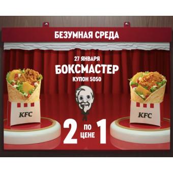 KFC - 2 боксмастера по цене 1 с промокодом
