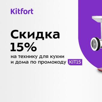 Скидка 15% на технику Kitfort в Ситилинке