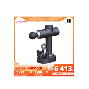 Отличная цена на массажёр Xiaomi YUNMAI SE Fascia Massage Gun