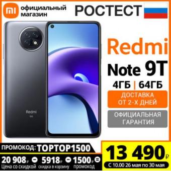 Смартфон Redmi Note 9T 4/64Gb по выгодной цене