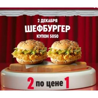 Забираем 2 бургера по цене 1 в KFC