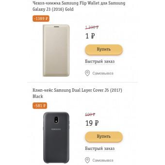 Крупнейшие в истории скидки на оригинальные чехлы на телефоны Samsung