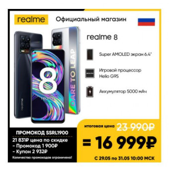 Смартфон realme 8 6+128ГБ по минимальной цене с доставкой из России
