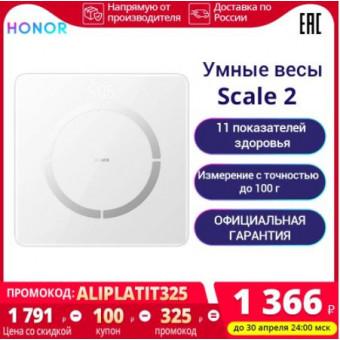 Умные весы Honor Body Composition Scale 2 по выгодной цене