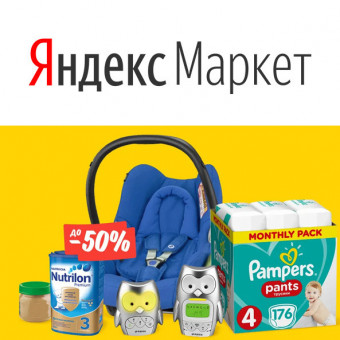 Скидки до 50% на товары для малышей в Яндекс.Маркете