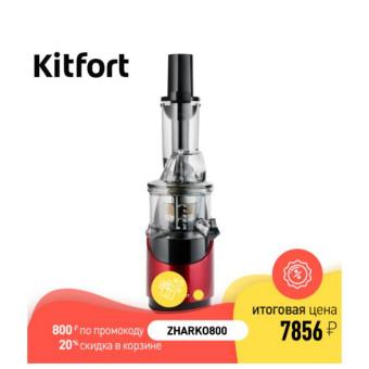 Шнековая соковыжималка Kitfort KT-1106 по отличной скидке