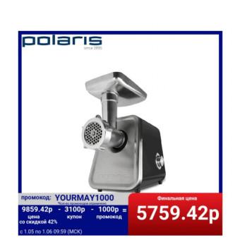 На AliExpress в официальном магазине Polaris мясорубка Polaris PMG 3044 ProGear Inside по отличной цене
