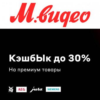 В М.Видео кешбэк до 30% на премиальные товары