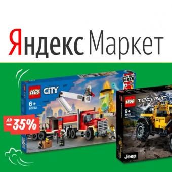 Скидки до 45% на конструкторы Lego