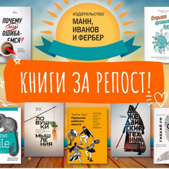 Дарим книги Издательства МИФ на 15 тыс. рублей за репост!