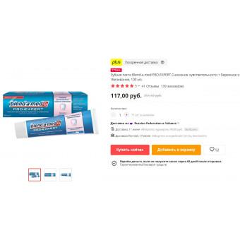 Зубная паста Blend-a-med PRO-EXPERT Снижение чувствительности + Бережное отбеливание, 100 мл по отличной цене
