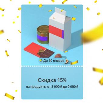 Доп. скидка 15% на продукты от 3000₽ по бонусу в Яндекс.Маркете