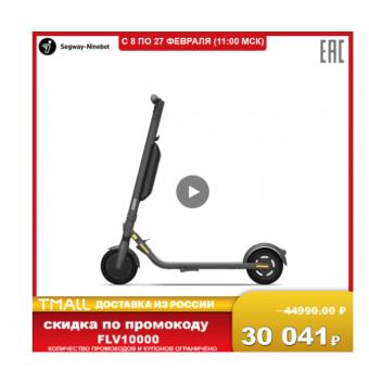 Электросамокаты Ninebot KickScooter со скидкой по промокоду