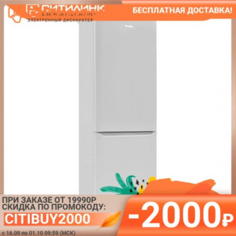 Холодильник POZIS RK-149 по хорошей цене