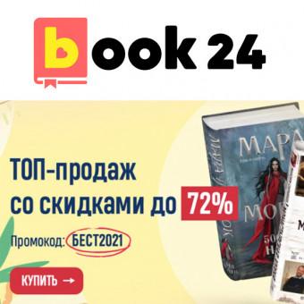 Book24 - бестселлеры со скидками до 72% по промокоду