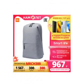 Многофункциональная сумка Xiaomi Mi Multifunctional Urban Leisure chest bag по приятной цене
