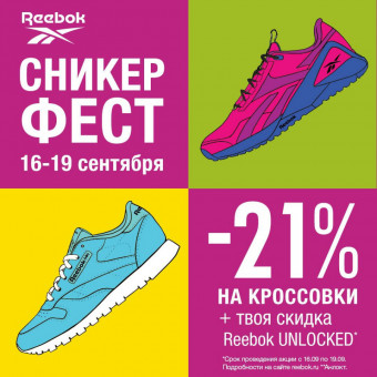 Акция в Reebok со скидками до 60% + доп.скидка 21%
