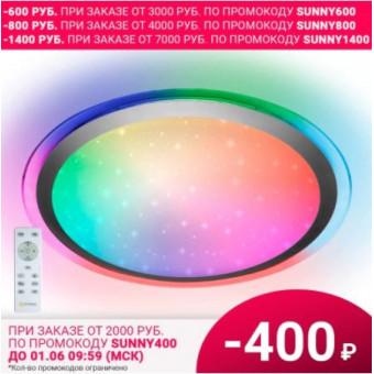 Светильник светодиодный ESTARES ARION 40W RGB R-43 с пультом по классной цене