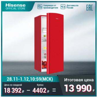Цветной холодильник Hisense RR220D4AG2/ R2/B2/Y2 ещё дешевле