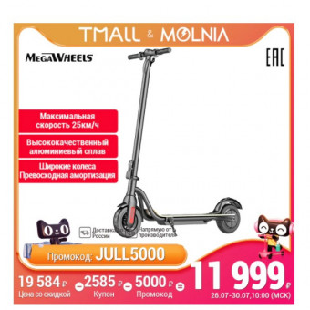 Электросамокат MEGAWHEELS S10 по крутой цене