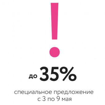Gloria Jeans - скидки до 35% на выборочный ассортимент