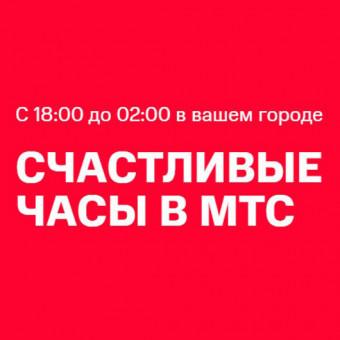 В МТС обновили каталог Счастливых часов