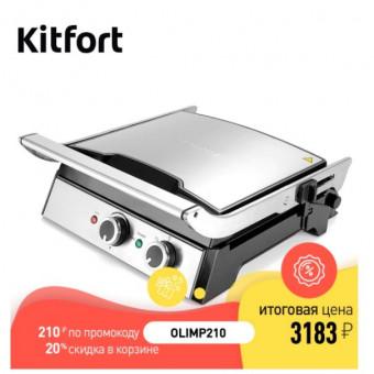 Электрогриль Kitfort KT-1629 по классной цене