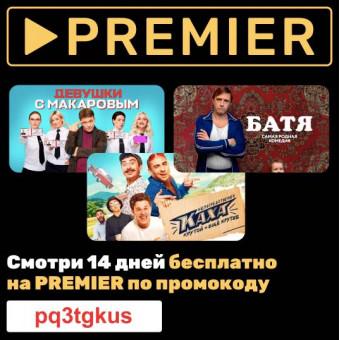 Только 2 дня в онлайн-кинотеатре Premier 14 дней бесплатной подписки
