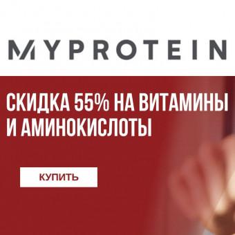 В MyProtein распродажа витаминов и аминокислот + промокод на скидку 41%