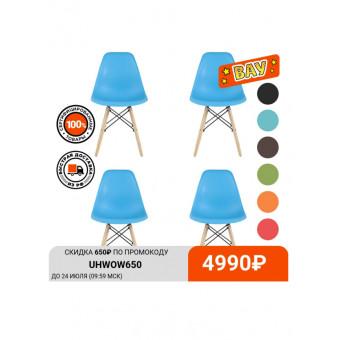 Комплект стульев DSW Style 4шт./уп. по достойной цене