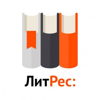ЛитРес - забираем 9 книг бесплатно по промокодам