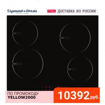 Электрическая варочная поверхность Zigmund & Shtain CNS 289.60 BS по самой низкой цене