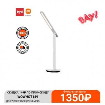 Светодиодная складывающаяся настольная лампа Xiaomi Yeelight Z1 Pro YLTD14YL по хорошей цене