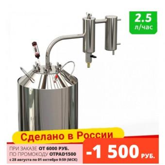 Самогонный аппарат ХМЕЛЬ Славянки 14 л по классной цене