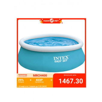 Бассейн Intex Easy Set 183х51см по хорошей цене