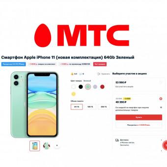 Подборка iPhone от МТС по самым низким ценам