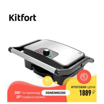 Электрогриль Kitfort KT-1628 по выгодной цене