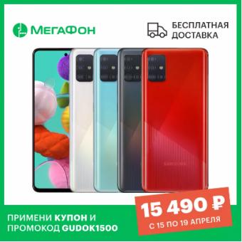 Смартфон Samsung Galaxy A51 по лучшим ценам