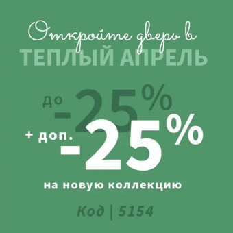 La Redoute - скидки до 85% + доп. 25% по промокоду на каталог
