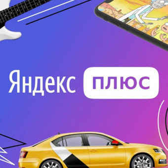 Новый промокод на 60 дней подписки в Яндекс.Плюс Мульти