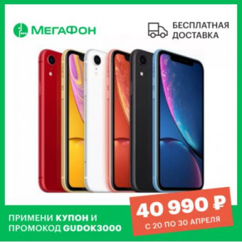 Смартфон Apple iPhone XR 64Gb по лучшей цене