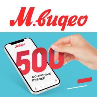 В М.Видео возобновили раздачу 500 бонусных рублей за чекин в приложении