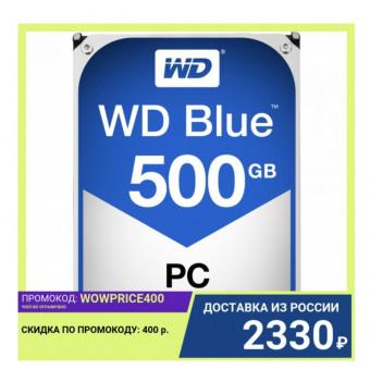 Жесткий диск WD Blue 500ГБ 3,5