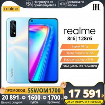 Смартфон Realme 7 8/128 Гб по выгодной цене