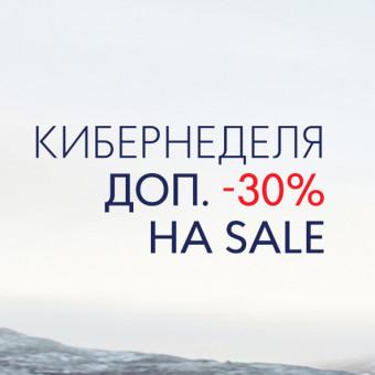 Кибернеделя в Finn Flare - доп. скидки 30% на товары распродажи