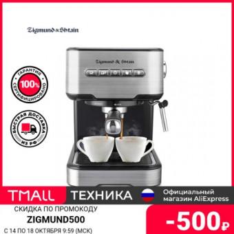 Классная цена на рожковую кофеварку Zigmund & Shtain Al caffe ZCM-850