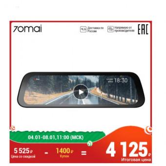 Видеорегистратор-зеркало 70mai на AliExpress Tmall по хорошей цене