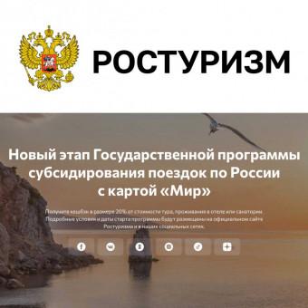 Ростуризм - анонс нового этапа программы туркешбэк