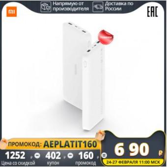 Xiaomi Redmi Power Bank 10000 мАч по крутой цене