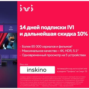 В IVI появился новый промокод на 14 дней подписки